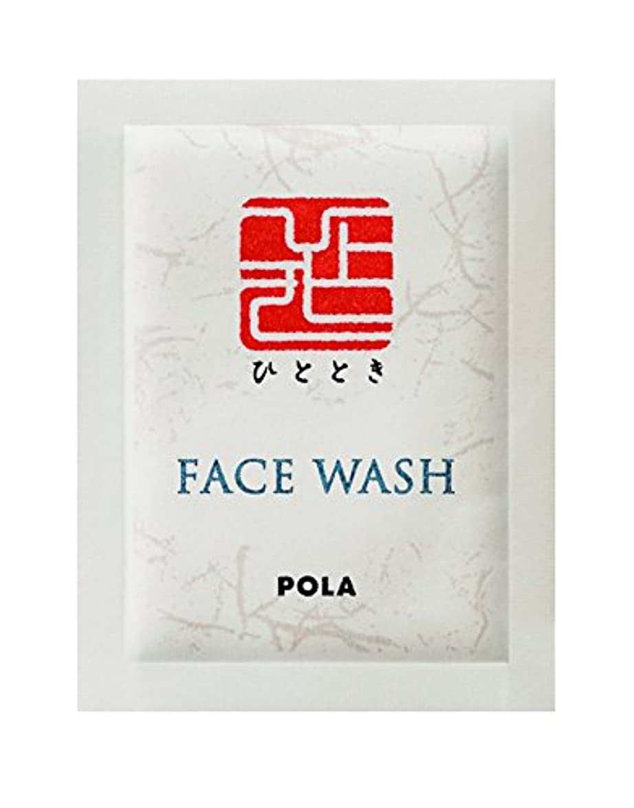 新聞カテナ稼ぐPOLA ひととき フェイスウォッシュ 洗顔料 個包装タイプ 2g×100包