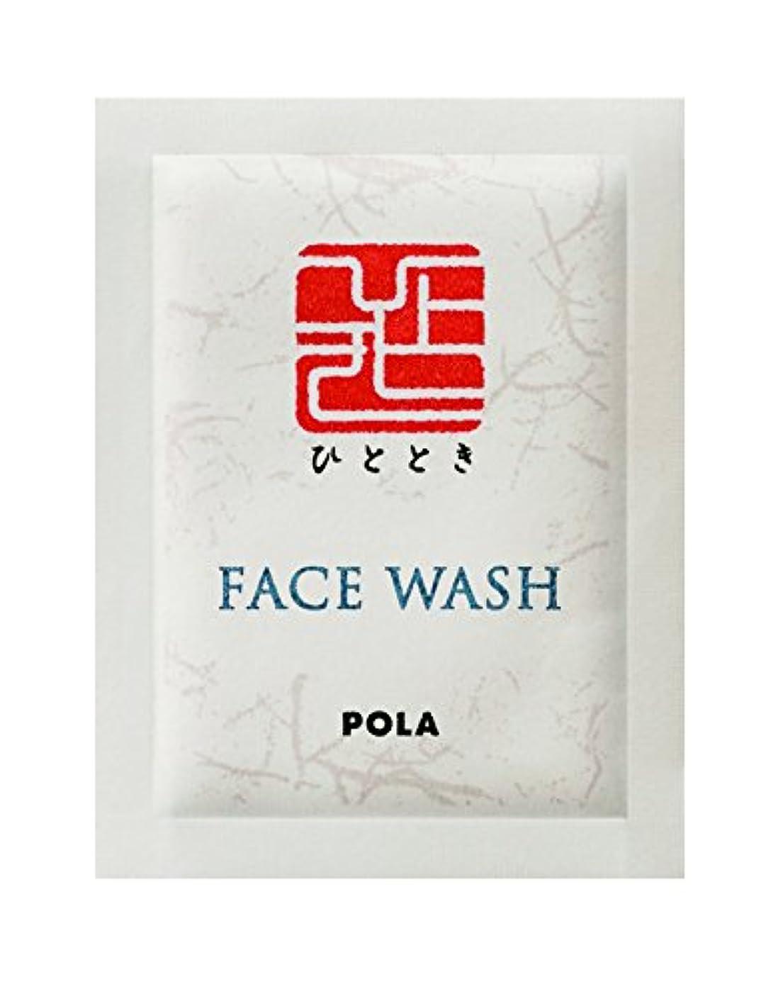 に慣れ詐欺師高めるPOLA ひととき フェイスウォッシュ 洗顔料 個包装タイプ 2g×100包