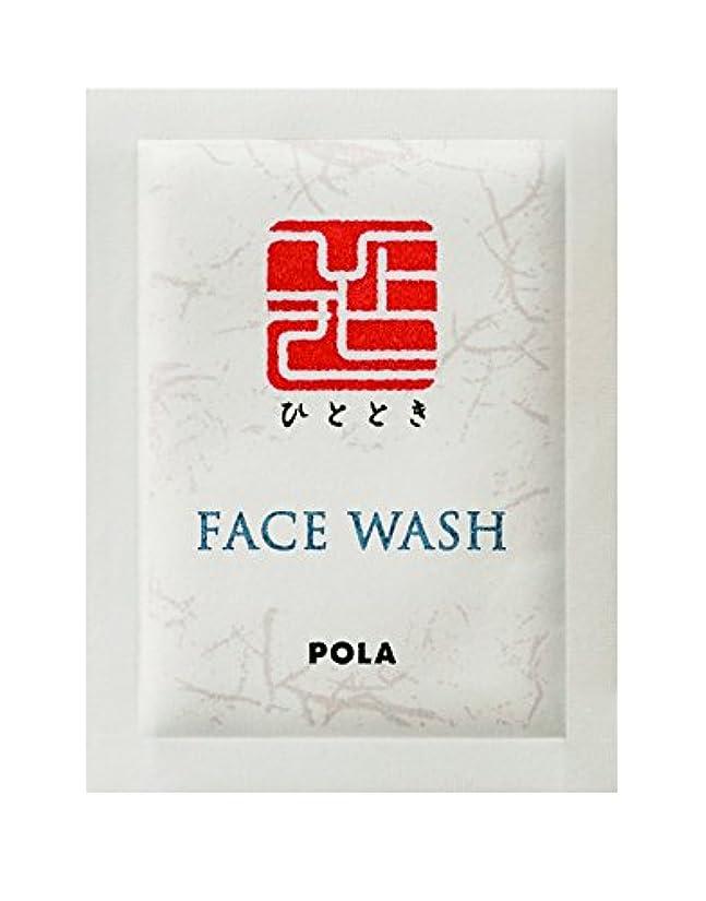 拒絶大西洋に対してPOLA ひととき フェイスウォッシュ 洗顔料 個包装タイプ 2g×100包