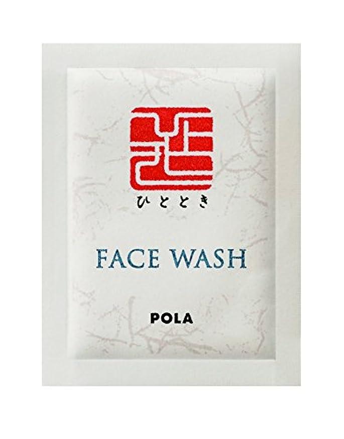 たらいドラムインフルエンザPOLA ひととき フェイスウォッシュ 洗顔料 個包装タイプ 2g×100包