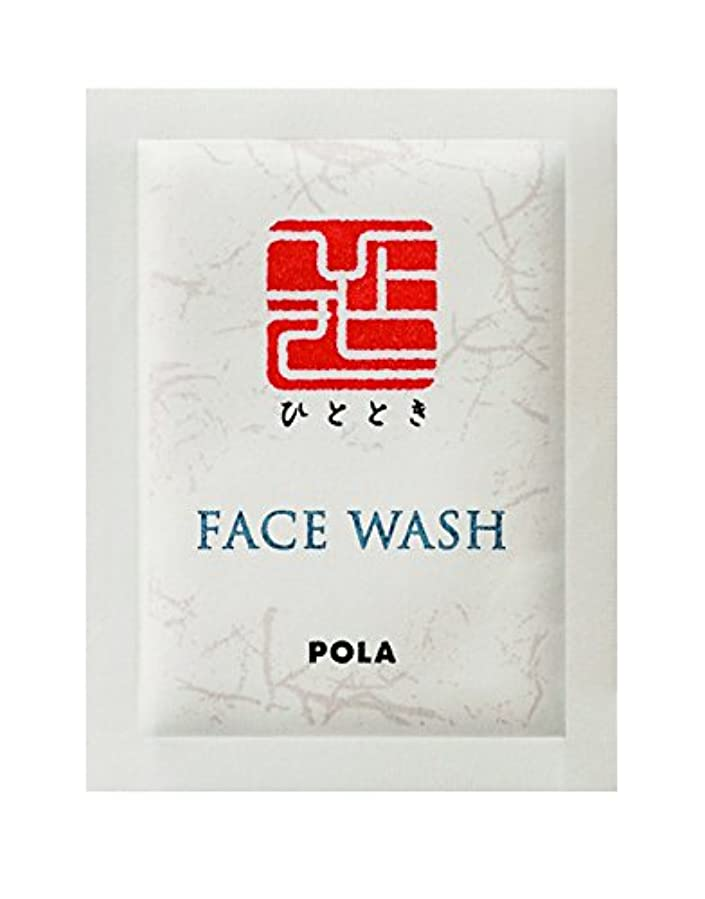 突破口メンテナンス形式POLA ひととき フェイスウォッシュ 洗顔料 個包装タイプ 2g×100包