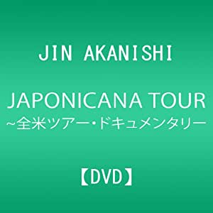 JIN AKANISHI JAPONICANA TOUR 2012 IN USA ~全米ツアー・ドキュメンタリー(DVD)