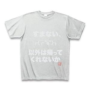 (クラブティー) ClubT すまない、┌(┌^o^)┐以外は帰ってくれないか(白文字) Tシャツ Pure Color Print(アッシュ) M アッシュ