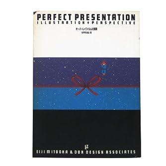 パーフェクトプレゼンテーション―オーバーレイフィルムの展開 (Illustration + perspective)