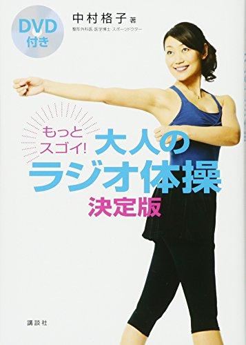 DVD付き もっとスゴイ! 大人のラジオ体操 決定版 (講談社の実用BOOK)の詳細を見る