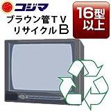 【コジマ専用】16型以上 ブラウン管テレビリサイクル券(B)+収集運搬料 ※本体購入時、ブラウン管テレビのテレビリサイクルを希望される場合