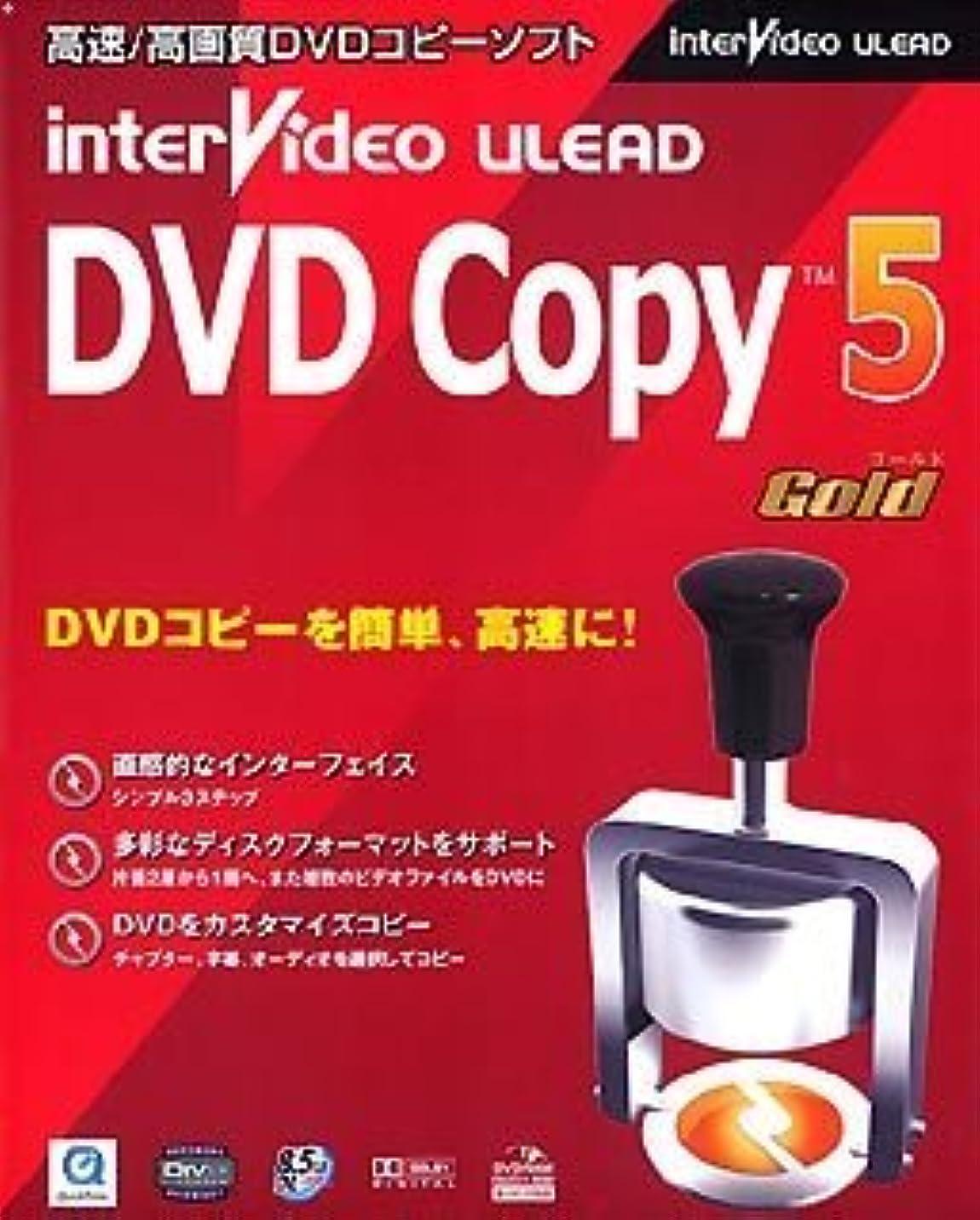 ガジュマル切断する銀河InterVideo DVD Copy 5 Gold