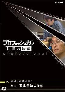 プロフェッショナル 仕事の流儀 棋士 羽生善治の仕事 直感は経験で磨く [DVD]
