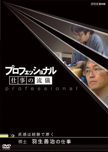 プロフェッショナル 仕事の流儀 棋士 羽生善治の仕事 直感は経験で磨く [DVD]の詳細を見る