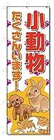 のぼり旗 小動物 ペットショップ (W600×H1800)