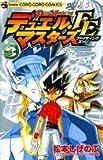 デュエル・マスターズFE 第3巻 (コロコロドラゴンコミックス)