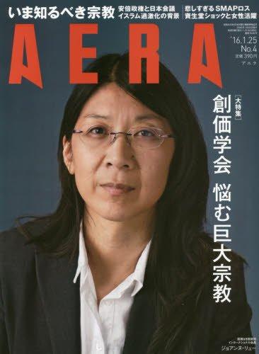 AERA 2016年 1/25 号 [雑誌]の詳細を見る