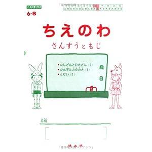 ちえのわ(さんすうともじ) 6-B
