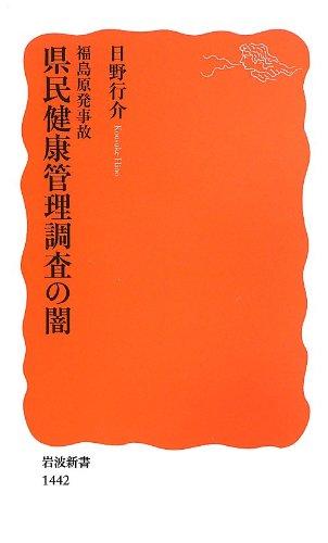 福島原発事故 県民健康管理調査の闇 (岩波新書)の詳細を見る