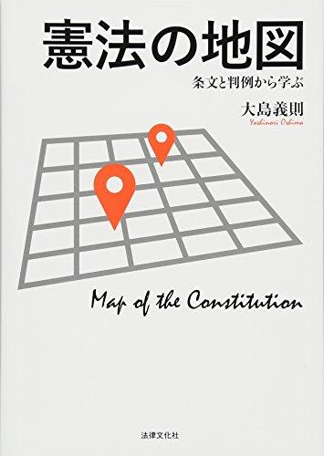 憲法の地図: 条文と判例から学ぶ