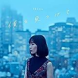 fhanaの14thシングル「ぼくをみつけて」MV公開。「ナカノヒトゲノム【実況中】」ED曲