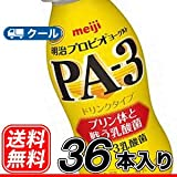 【クール便】 明治 プロビオ ヨーグルト PA-3 ドリンクタイプ ∴112ml×36本∴ プリン体と戦う乳酸菌 PA3