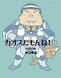 カオスだもんね! (12) (Hyper report comic)
