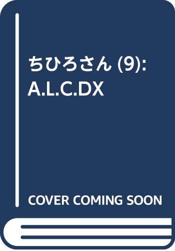ちひろさん(9): A.L.C.DX
