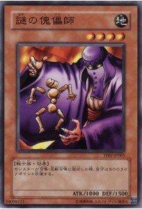 遊戯王カード 謎の傀儡師 TP07-JP005N