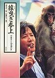 猿曳き参上—村崎修二と安登夢の旅