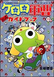 ケロロ軍曹 (11.5) 公式ガイドブック (カドカワコミックスAエース)の詳細を見る