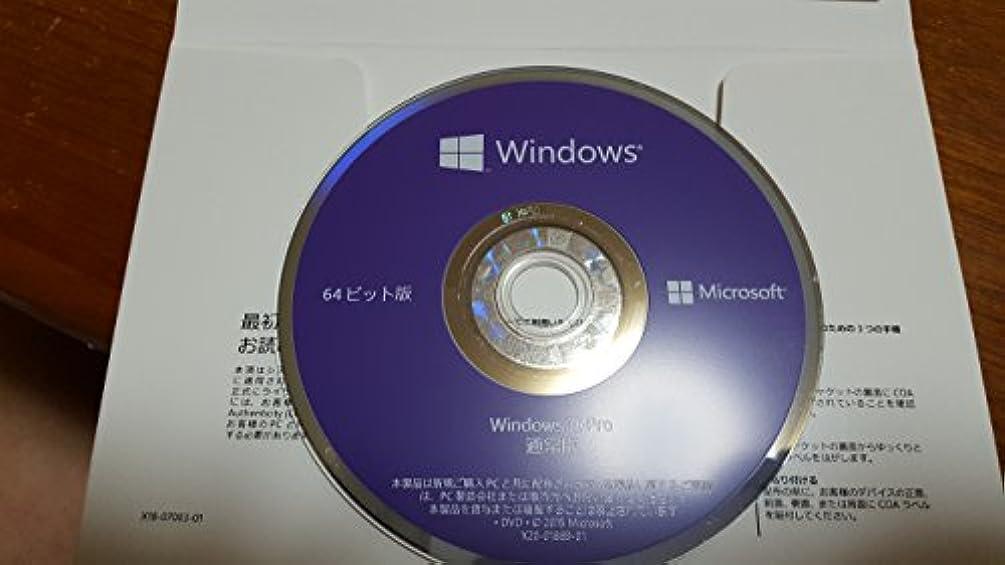 意味刑務所会計士Microsoft Windows10 Professional 64bit 日本語 [並行輸入品]