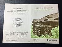 5357希少全日本郵便切手普及協会記念切手解説書 1977年第2次国宝シリーズ第6集京都中央52.11.16FDC初日記念カバー初日印記念印風景印櫛型印