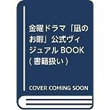 金曜ドラマ「凪のお暇」公式ヴィジュアルBOOK (書籍扱い)