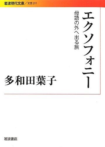 エクソフォニー――母語の外へ出る旅 (岩波現代文庫)の詳細を見る