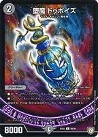 デュエルマスターズ 黒(DMEX02) 堕魔 ドゥポイズ(R)(68/84)
