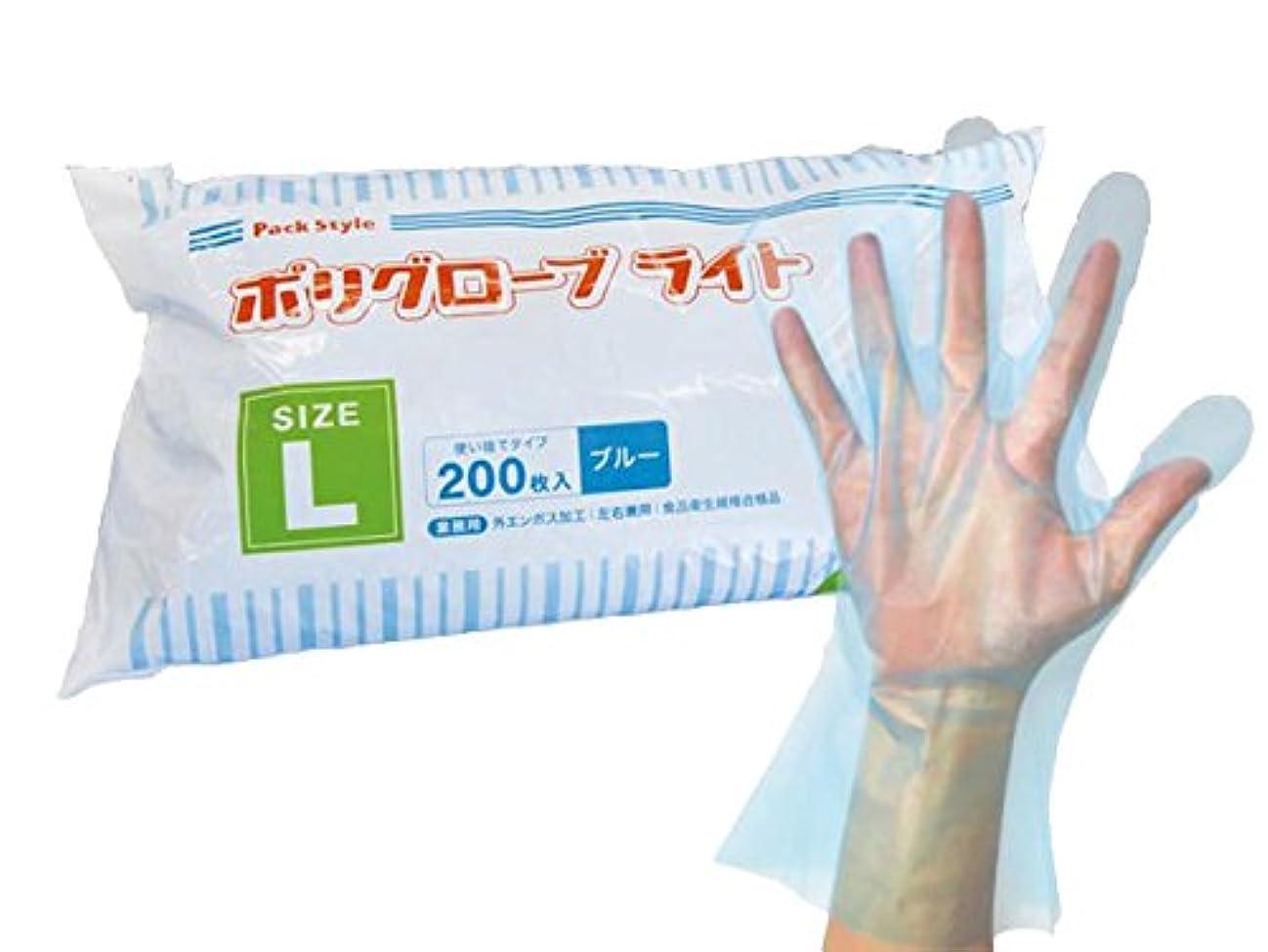 保持する短くする賞賛パックスタイル 使い捨て ポリ手袋 ポリグローブライト ブルー 袋入 SS 6000枚 00555009