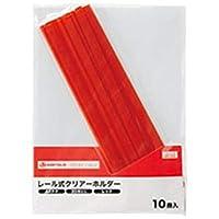 -業務用5セット-・ジョインテックス・レールホルダー再生・A4赤100冊・D101J-10RD