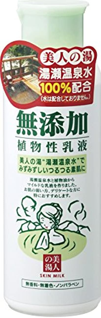 パーティー中級方言ユゼ 無添加植物性 乳液 150ml
