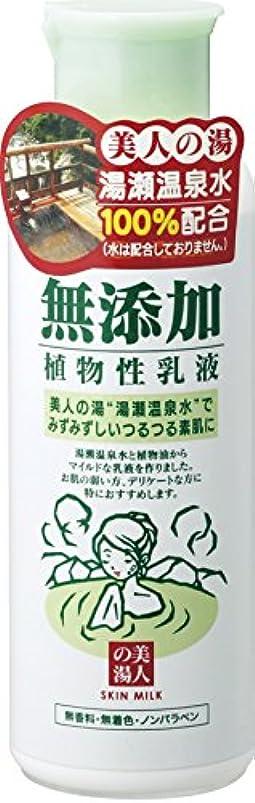 個人的な冬霧深いユゼ 無添加植物性 乳液 150ml