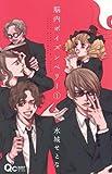 脳内ポイズンベリー 1 (クイーンズコミックス)