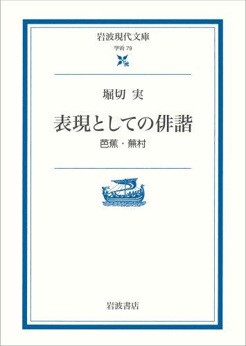 表現としての俳諧―芭蕉・蕪村 (岩波現代文庫―学術)