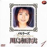 メモリーズ [DVD]