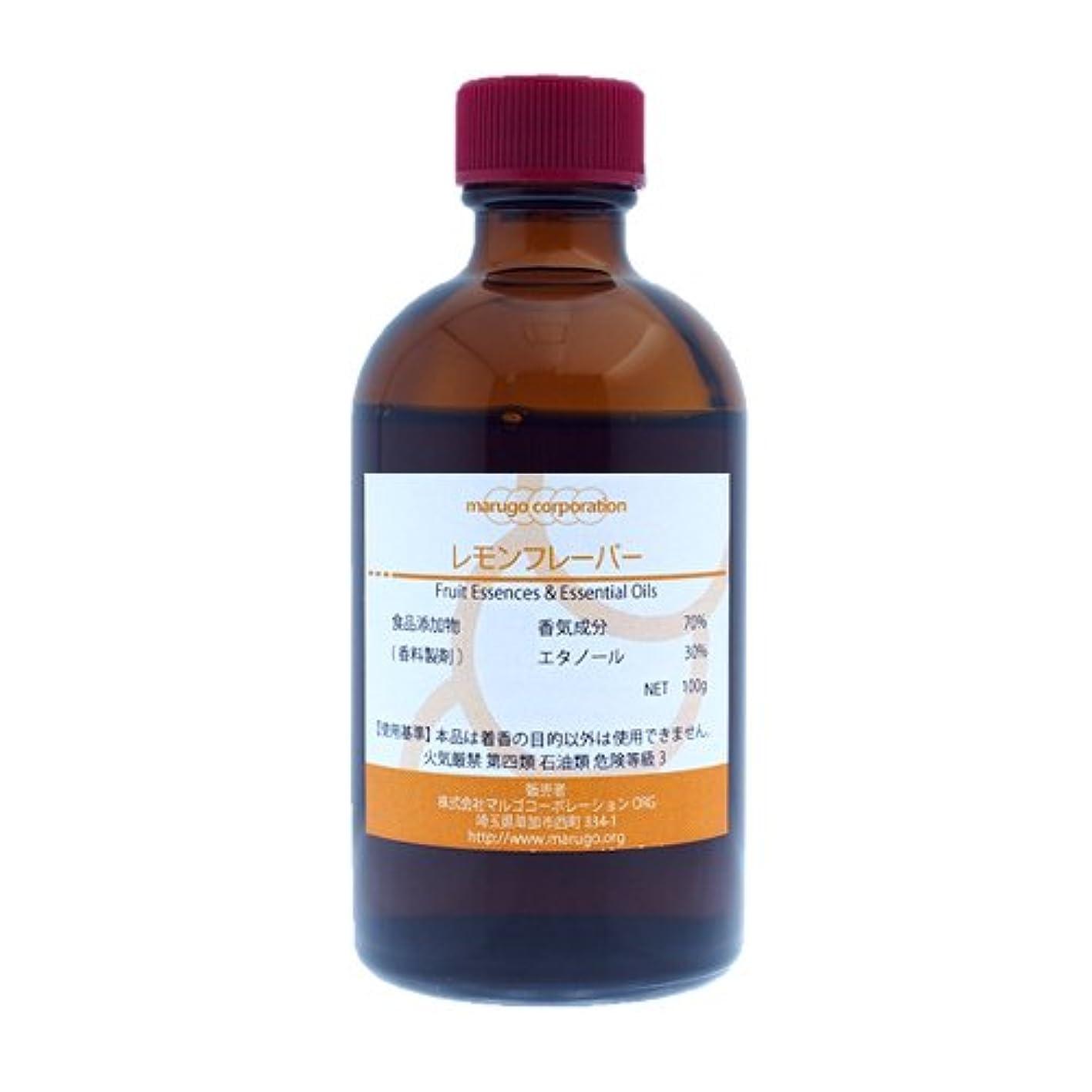 割り当てる規定環境に優しいmarugo(マルゴ) 国内製造 レモンフレーバー 食品香料 (100g) 水溶性香料 製菓?製パン等の香り付けに