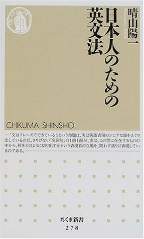 日本人のための英文法 (ちくま新書)の詳細を見る