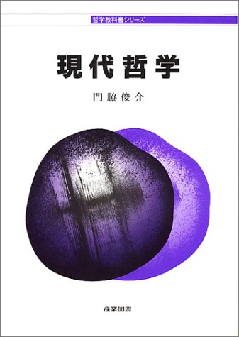 現代哲学 (哲学教科書シリーズ)の詳細を見る