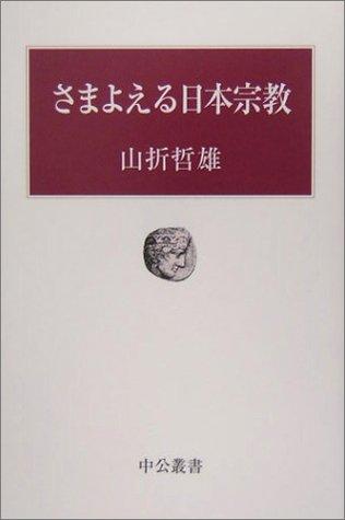 さまよえる日本宗教 (中公叢書)