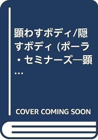 顕わすボディ/隠すボディ (ポーラ・セミナーズ―顕わす/隠す (5))