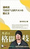 濱崎流 TOEIC(R) L&Rテストの鍛え方?英語は格闘技 GOTCHA!新書 (アルク ソクデジBOOKS)