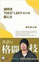 濱崎流 TOEIC(R) L&Rテストの鍛え方~英語は格闘技 GOTCHA!新書 (アルク ソクデジBOOKS)