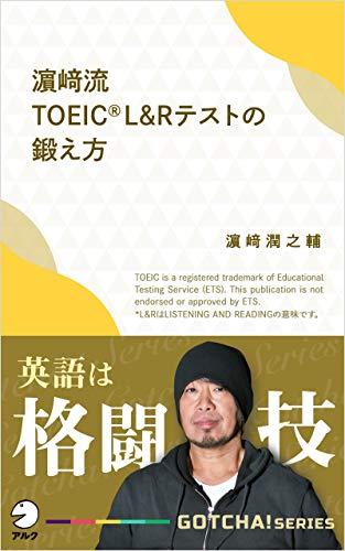 [画像:濱崎流 TOEIC(R) L&Rテストの鍛え方~英語は格闘技 GOTCHA!新書 (アルク ソクデジBOOKS)]