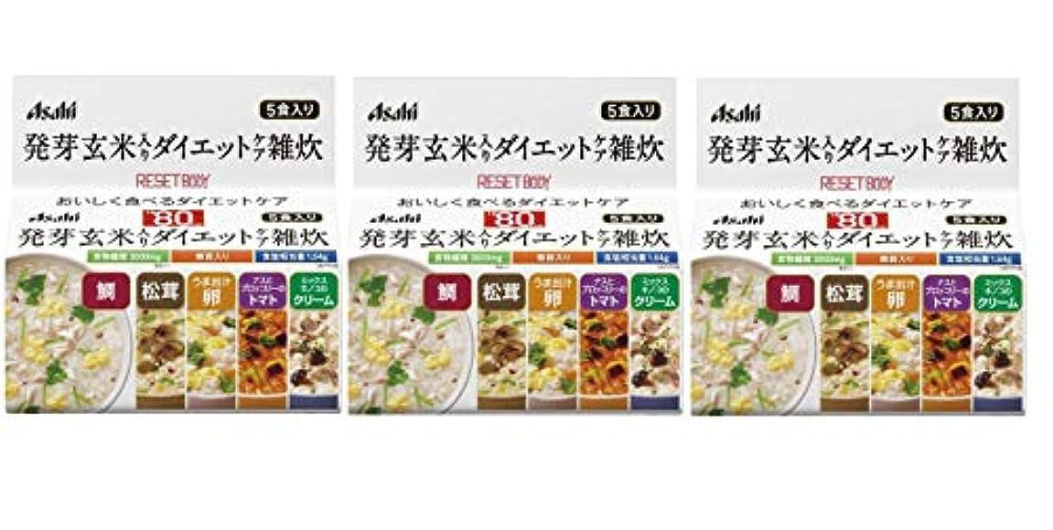 倍増叫ぶ全部リセットボディ 発芽玄米入り ダイエットケア雑炊 5食入り ×3個