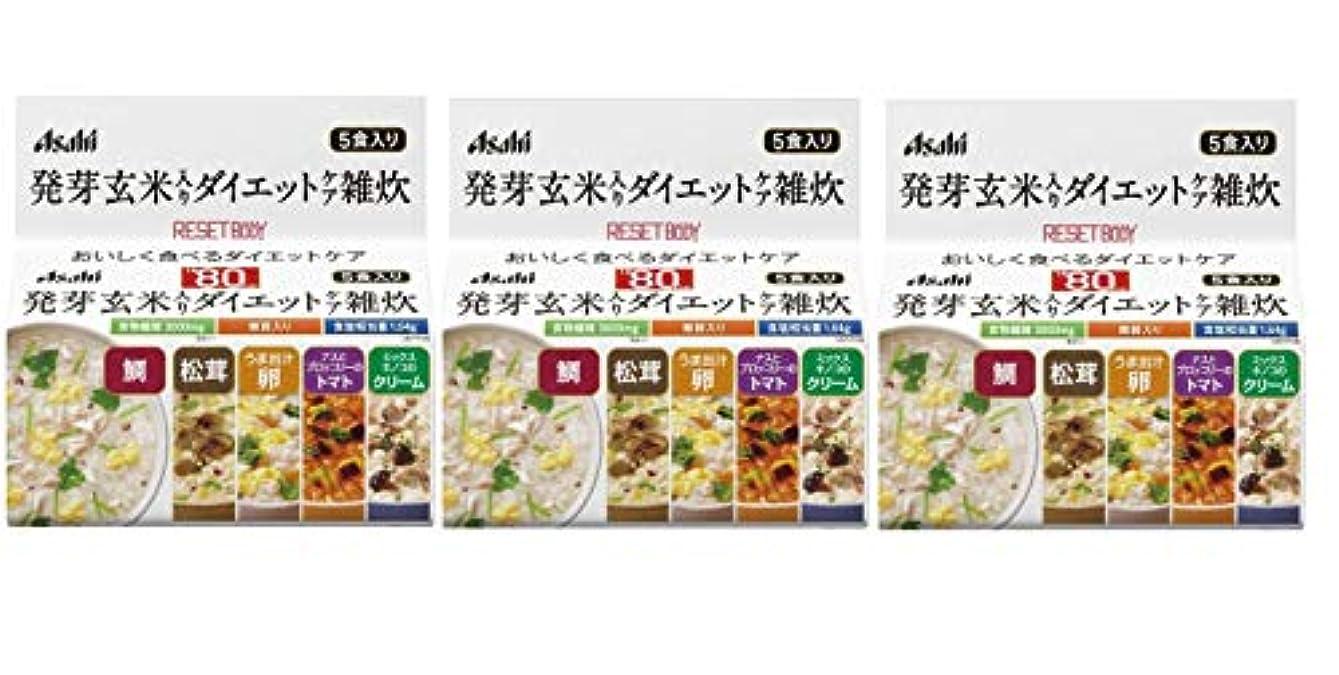 ささいな増幅器未使用リセットボディ 発芽玄米入り ダイエットケア雑炊 5食入り ×3個