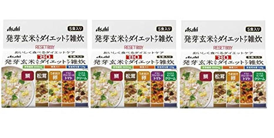 冗長影響力のある疾患リセットボディ 発芽玄米入り ダイエットケア雑炊 5食入り ×3個