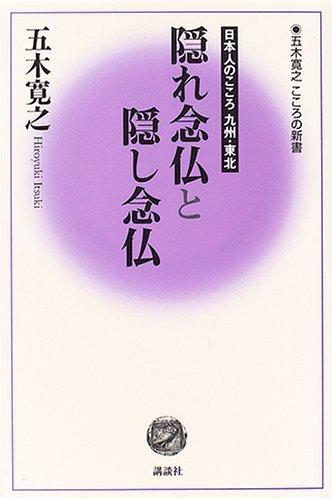 隠れ念仏と隠し念仏 (五木寛之こころの新書)の詳細を見る